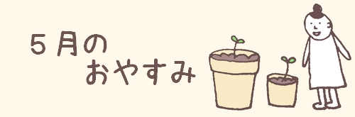 5月のおやすみ